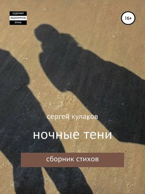 cover image of ночные тени