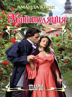 cover image of Капитуляция