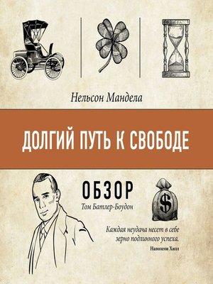 cover image of Долгий путь к свободе. Нельсон Мандела (обзор)