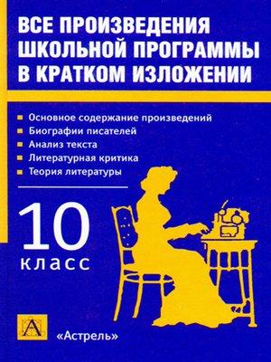 cover image of Все произведения школьной программы в кратком изложении. 10 класс