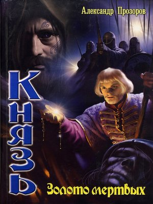 cover image of Золото мертвых