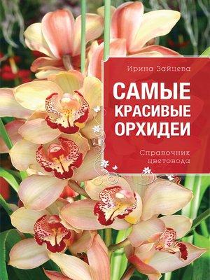 cover image of Самые красивые орхидеи. Справочник цветовода