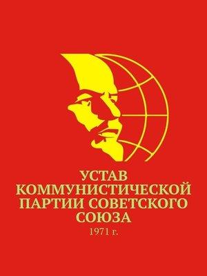 cover image of Устав Коммунистической партии Советского Союза. 1971г.