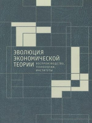 cover image of Эволюция экономической теории