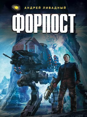 cover image of Форпост