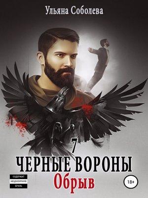 cover image of Черные вороны 7. Обрыв