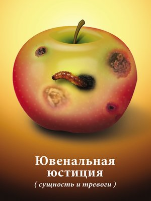 cover image of Ювенальная юстиция (сущность и тревоги). Материалы круглого стола