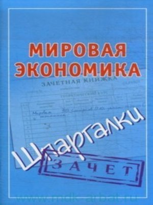cover image of Мировая экономика. Шпаргалки