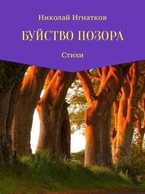 cover image of Буйство позора