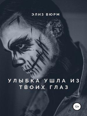 cover image of Улыбка ушла из твоих глаз