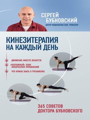 cover image of Кинезитерапия на каждый день. 365 советов доктора Бубновского