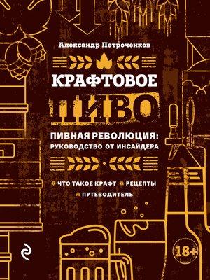 cover image of Крафтовое пиво. Пивная революция