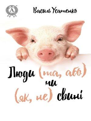 cover image of Люди (та, або) чи (як, не) свині
