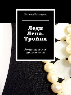 cover image of Леди Лена. Тройня. Романтические приключения