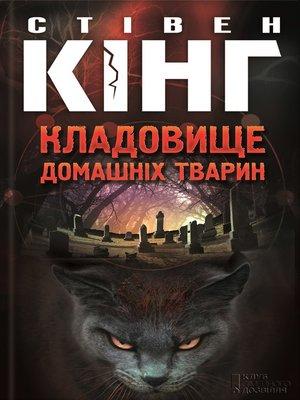 cover image of Кладовище домашніх тварин