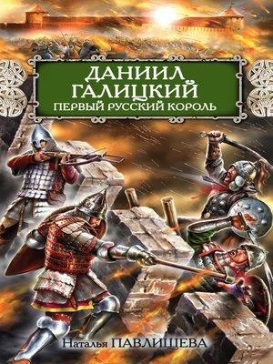 cover image of Даниил Галицкий. Первый русский король
