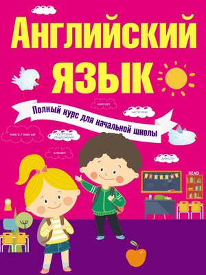 cover image of Английский язык. Полный курс для начальной школы