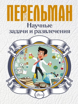 cover image of Научные задачи и развлечения