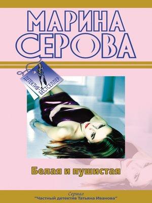 cover image of Белая и пушистая