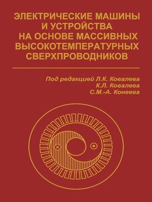 cover image of Электрические машины и устройства на основе массивных высокотемпературных сверхпроводников