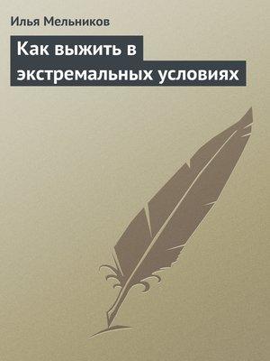 cover image of Как выжить в экстремальных условиях