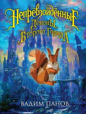 cover image of Демоны Второго Города