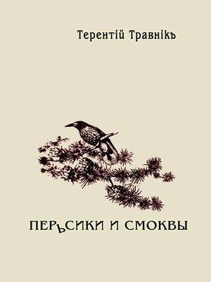 cover image of Перьсики и смоквы
