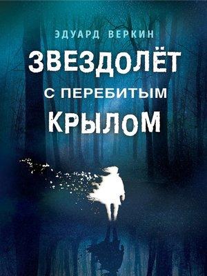 cover image of Звездолет с перебитым крылом