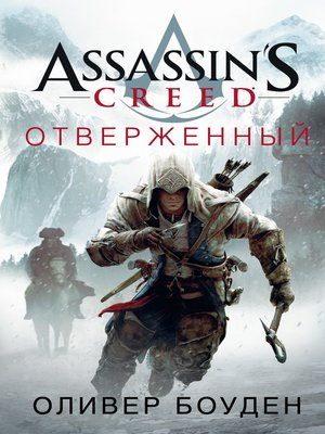 cover image of Assassin's Creed. Отверженный