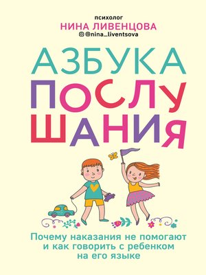 cover image of Азбука послушания. Почему наказания не помогают и как говорить с ребенком на его языке