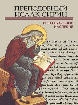 cover image of Преподобный Исаак Сирин и его духовное наследие