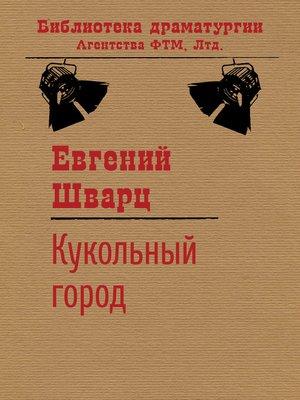 cover image of Кукольный город
