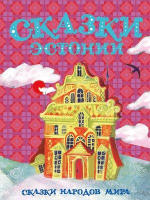cover image of Сказки Эстонии