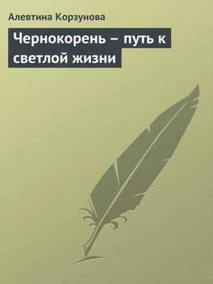 cover image of Чернокорень – путь к светлой жизни