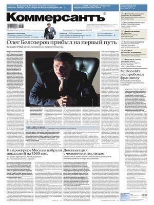 cover image of Коммерсантъ (понедельник-пятница) 151-2015