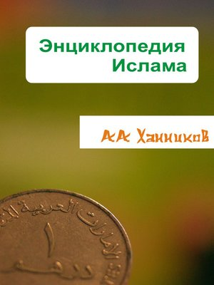 cover image of Энциклопедия ислама