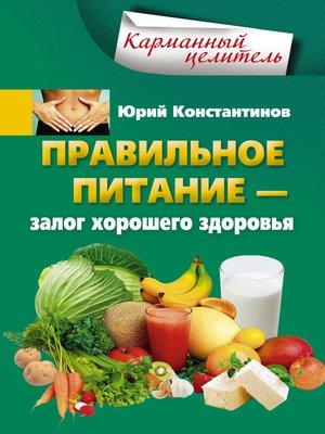 cover image of Правильное питание – залог хорошего здоровья