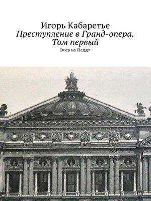 cover image of Преступление вГранд-опера. Том первый. Веер изЙеддо