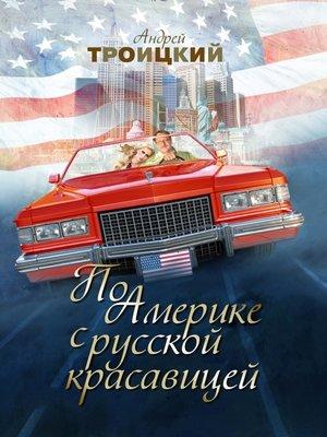 cover image of По Америке с русской красавицей