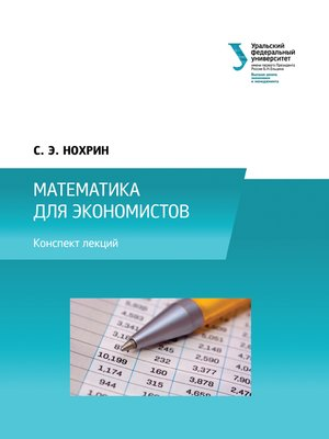 cover image of Математика для экономистов