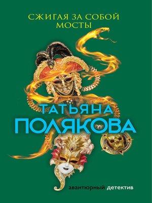 cover image of Сжигая за собой мосты