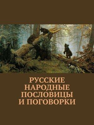 cover image of Русские народные пословицы и поговорки