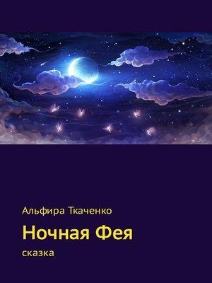 cover image of Ночная Фея