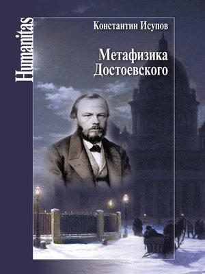 cover image of Метафизика Достоевского