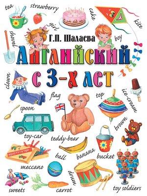 cover image of Английский с 3-х лет. Английский для вундеркиндов