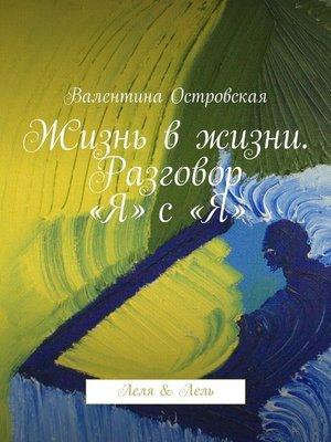 cover image of Жизнь вжизни. Разговор «Я» с«Я». Леля &Лель