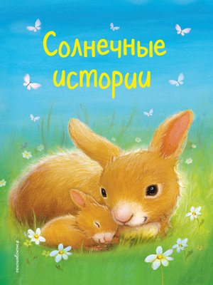 cover image of Солнечные истории