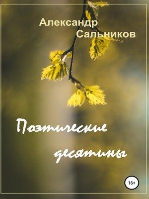 cover image of Поэтические десятины. Лирика