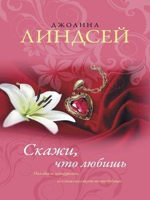 cover image of Скажи, что любишь
