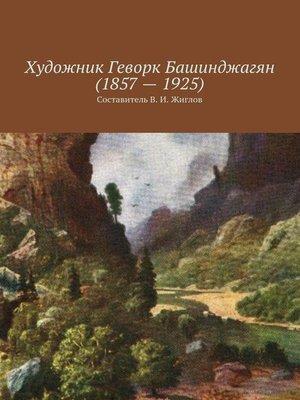 cover image of ХудожникГеворк Башинджагян(1857–1925)